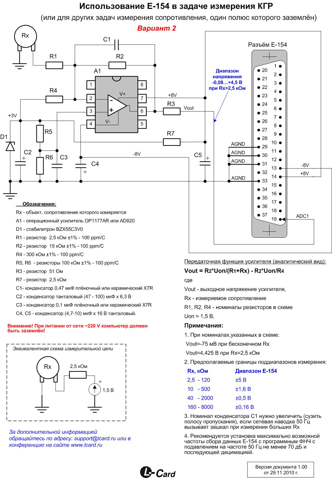 Использование E-154 в задаче измерения КГР