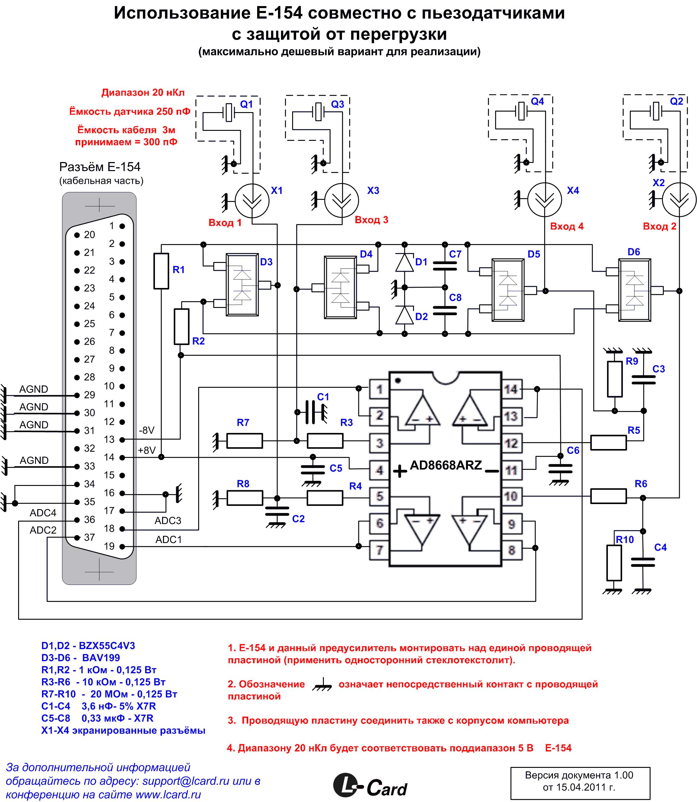 E-154 c пьезодатчиком