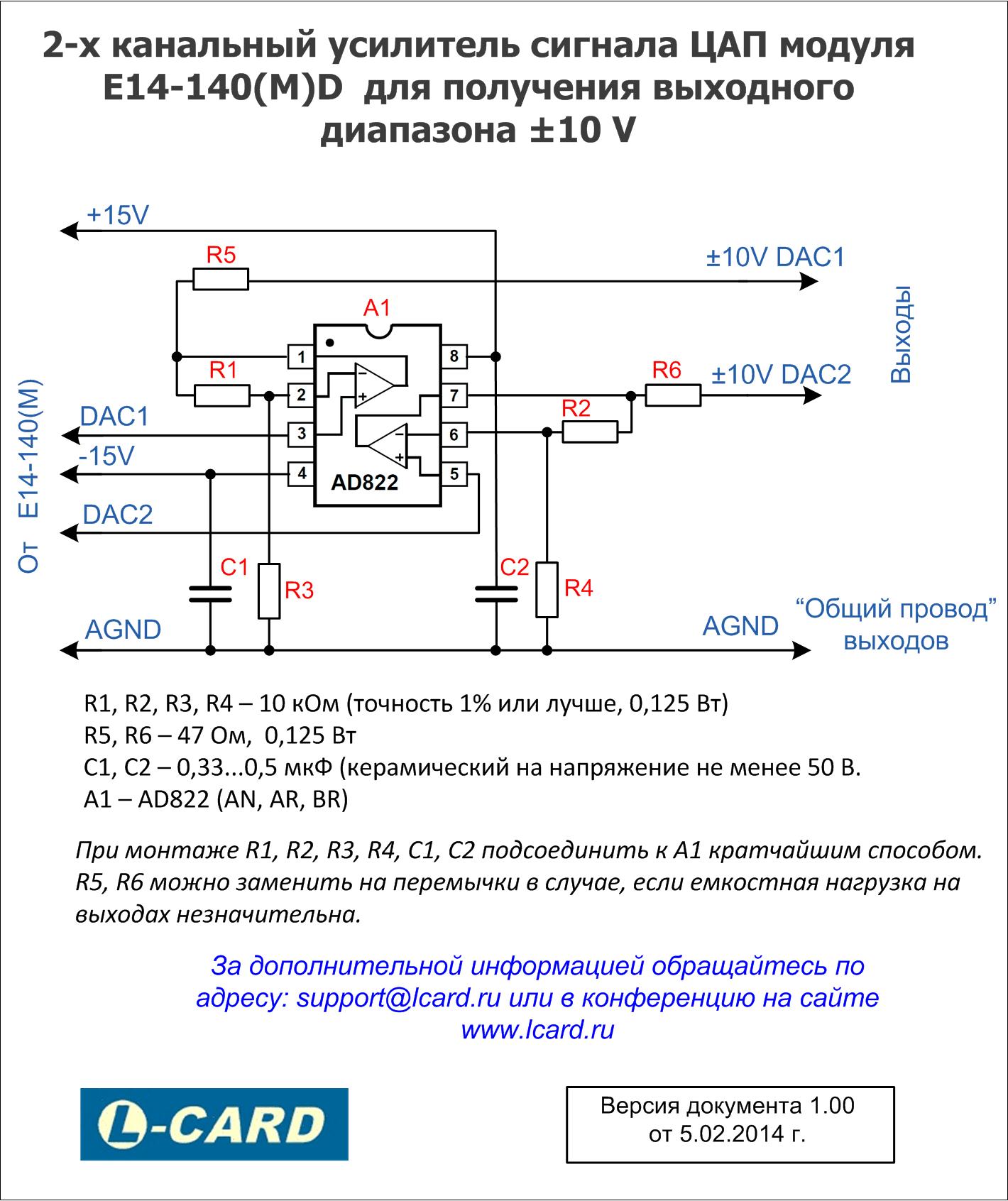 Усилитель сигнала ЦАП - выход ±10 В
