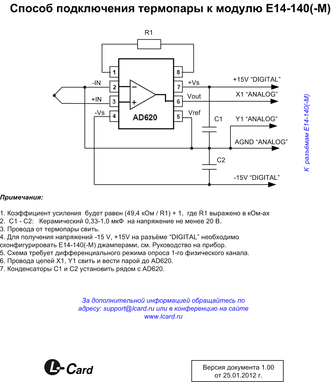 La1851n схема включения