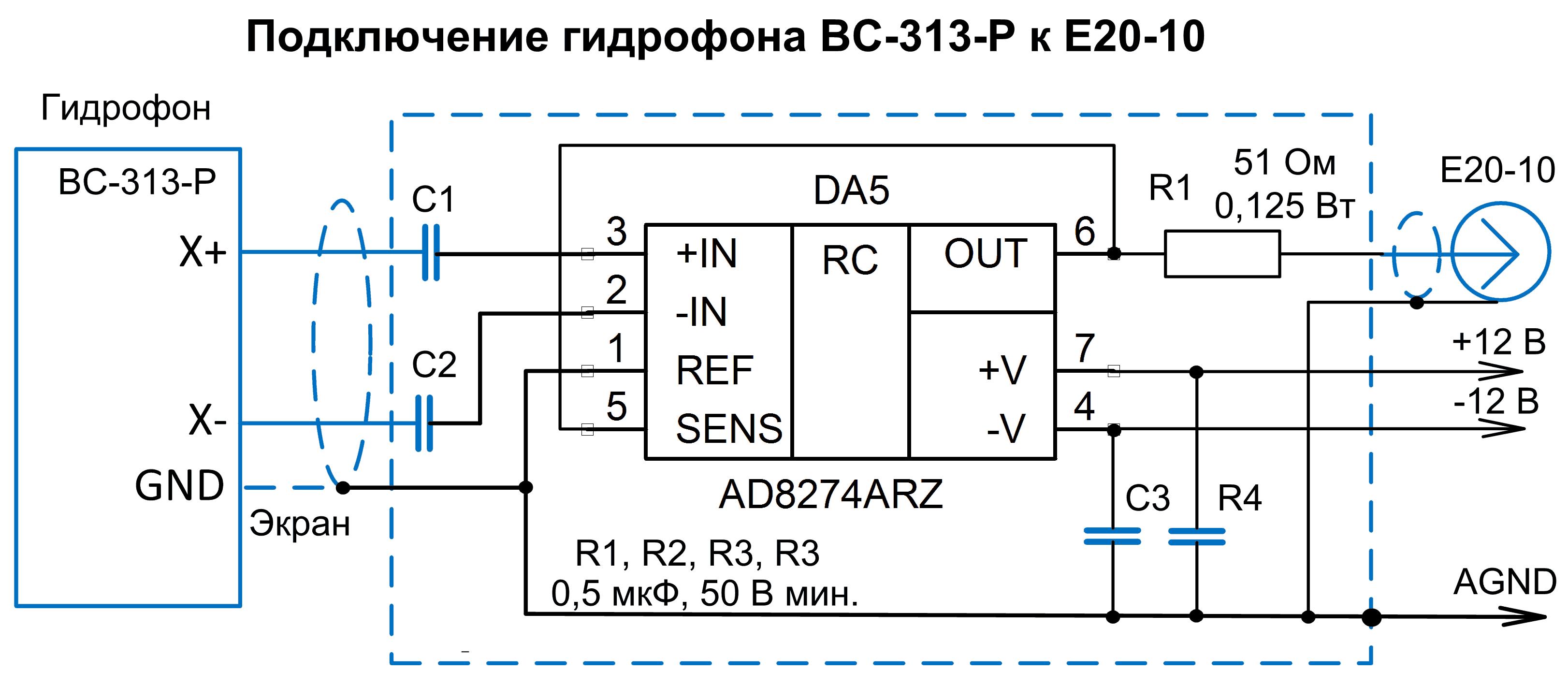 Подключение гидрофона к E20-10