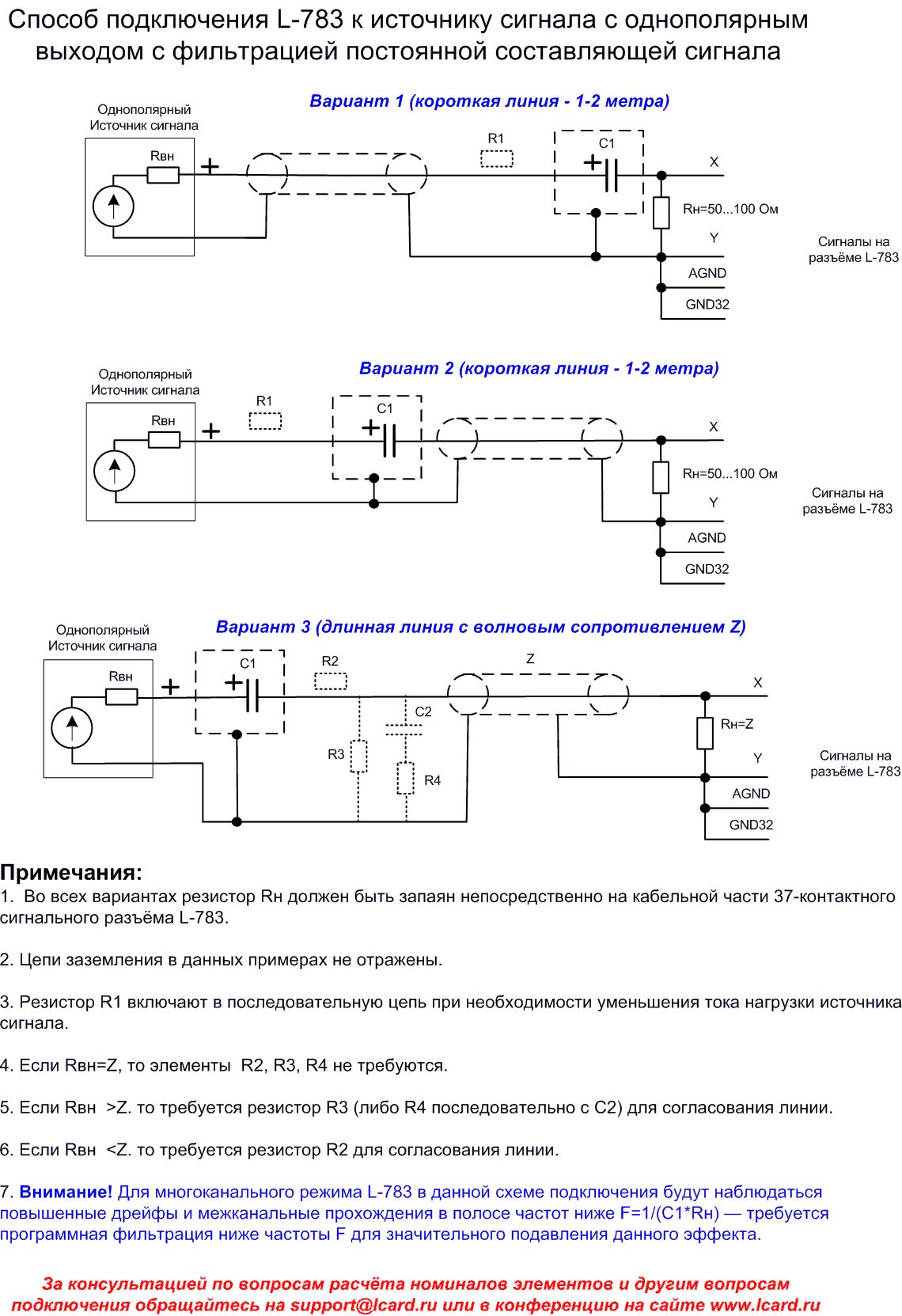 Примеры специальных схем согласования входа АЦП для решения задач отсечки постоянной составляющей сигнала