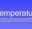 TermoLab: – универсальное ПО для термометрии. Обмен информацией с порталом temperatures.ru