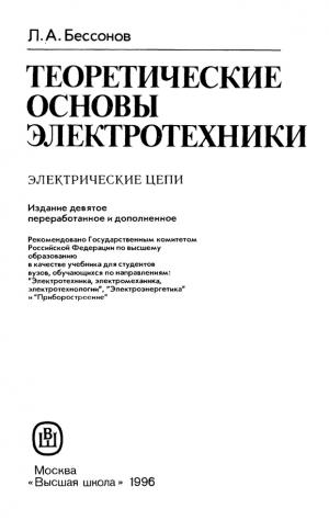 Учебник ТОЭ -  Бессонов Л.А.