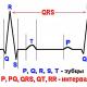 Аппаратно-программный комплекс регистрации электрокардиограмм